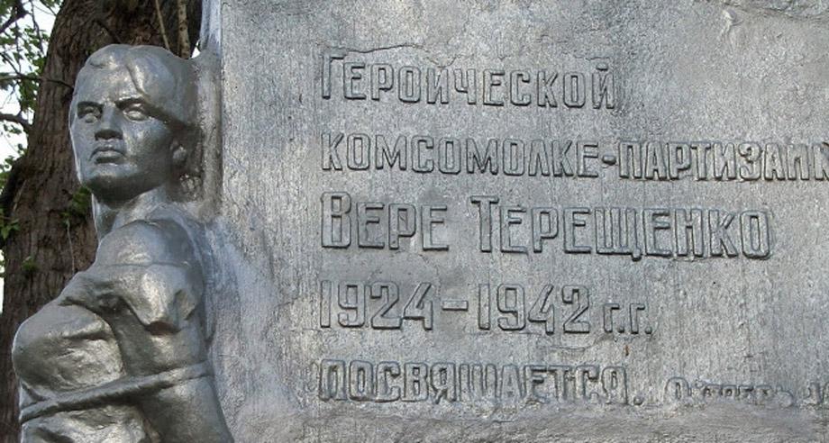Партизанка Вера Терещенко памятник