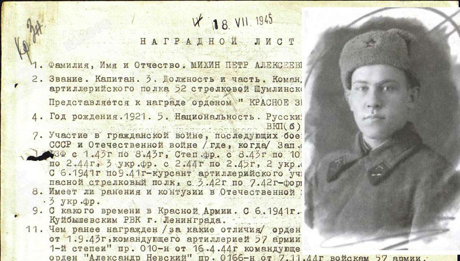 ветеран Петр Михин