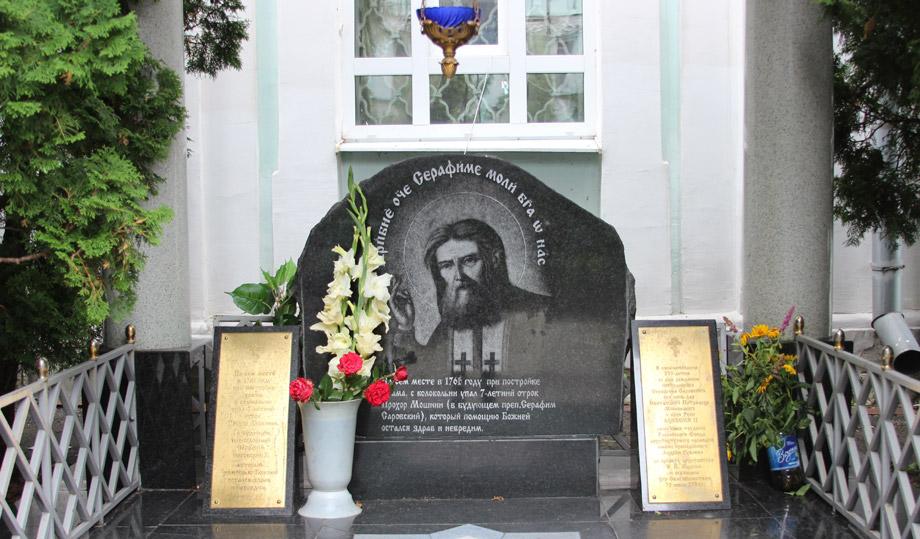 место падения Серафима Саровского с колокольни